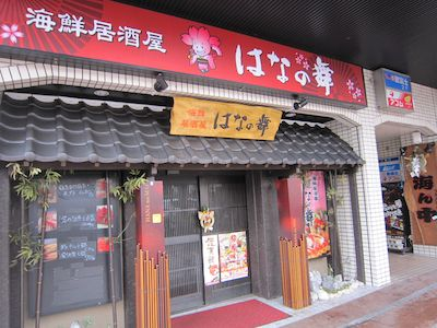 kanazawa Ryokan Onsen Inn Samurai ninjya geisya cheap Youth-Hostel Guest-House pension Long-stay